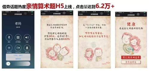 汇源年轻化营销04.webp.jpg