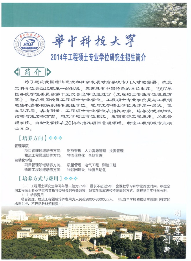 2017华中科技大学招生简章
