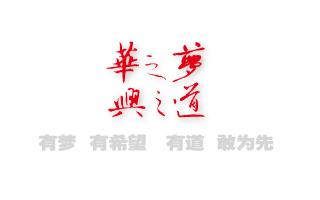 华之梦320-200.jpg