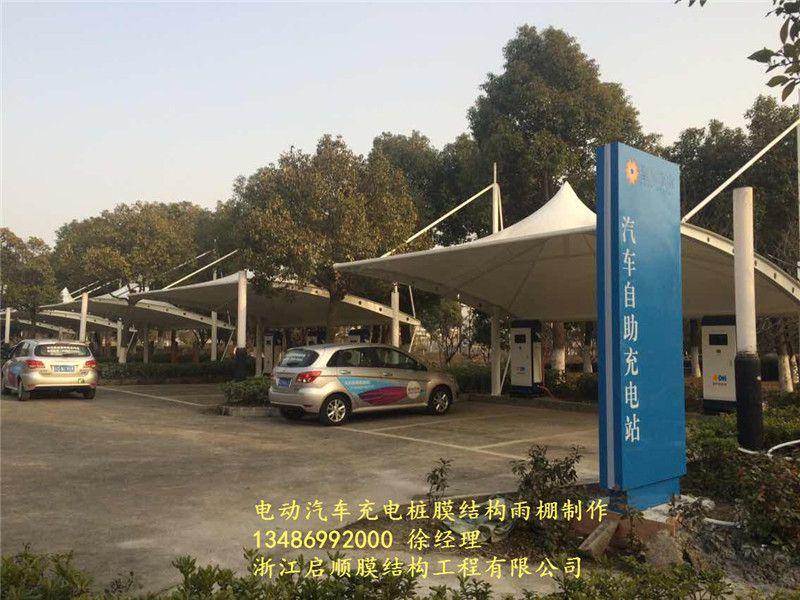 公司新闻 行业新闻  专业高速服务区电动汽车充电桩膜结构车棚,加油站