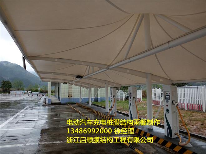 电动汽车充电桩防雨棚-义乌市启顺膜结构工程有限