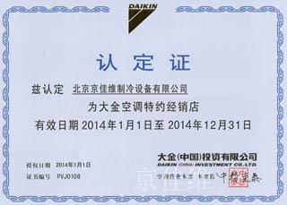 2014大金空调销售证书.jpg