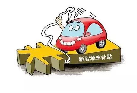 暂行办法规定,纯电动乘用车最高推广补贴为3万元,插电式混合动力(含