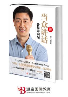 沟通改变命运,演讲成就卓越——口才的重要性_zgxwzx.com.cn