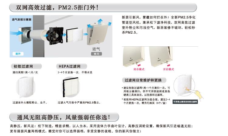 PM2.5净化管道型风