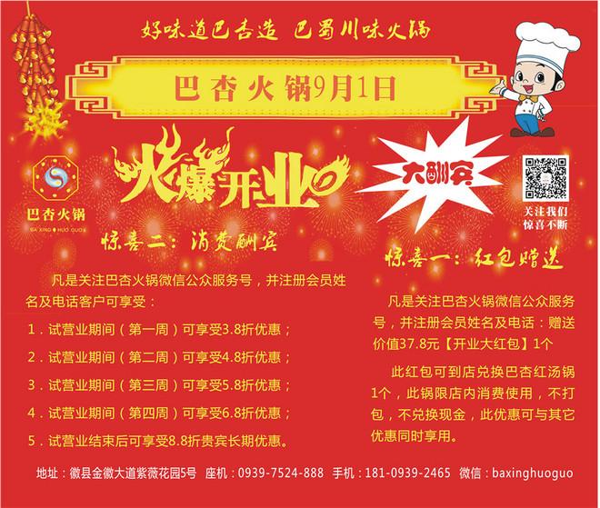 bob体育ios火锅试营业宣传车2【宽2米高1.7米】.jpg