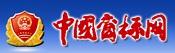 中国国家商标局