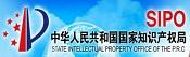 中国国家知识产权局