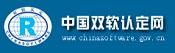 中国双软认定网