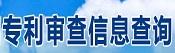 中国专利查询系统