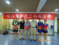 集团举办职工乒乓球赛